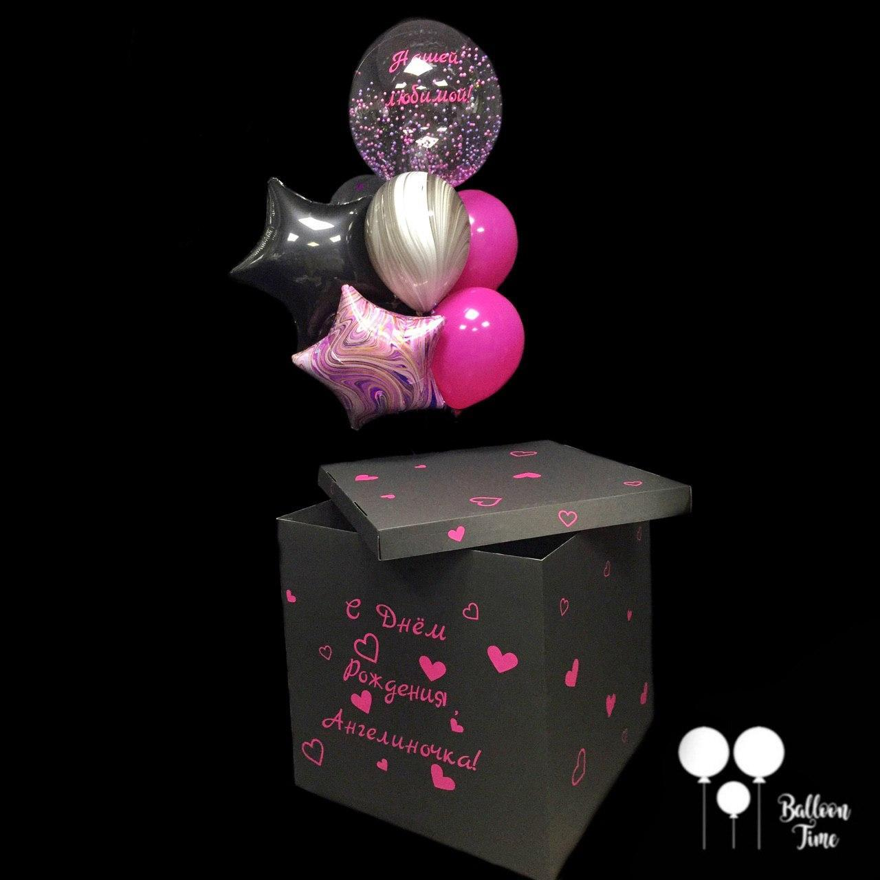 """Чёрная коробка """"С Днём Рождения!"""" + связочка шаров"""