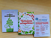 Комплект книг Здоровый кишечник +Китайское исследование на практике