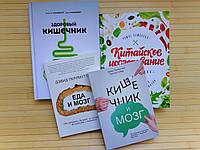 Комплект из 4 книг Здоровый кишечник+ Китайское исследование+ Еда и мозг+ Кишечник и мозг