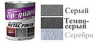 Эмаль ZIP-GUARD МОЛОТКОВАЯ 0,946 л полиуретановая антикоррозионная серая краска по металлу Американская (США)