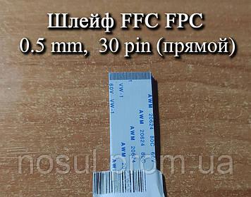 Шлейф FFC FPC 0,5 мм 30 pin (прямой) ZIF AWM 20624 60V VW-1 80C LIF провод flex гибкий подвод