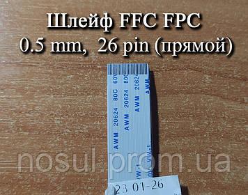 Шлейф FFC FPC 0,5 мм 26 pin (прямой) ZIF AWM 20624 60V VW-1 80C LIF провод flex гибкий подвод