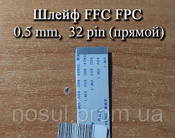 Шлейф FFC FPC 0,5 мм 32 pin (прямой) ZIF AWM 20624 60V VW-1 80C LIF провод flex гибкий подвод