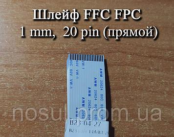 Шлейф FFC FPC 1 мм 20 pin (прямой) ZIF AWM 20624 60V VW-1 80C LIF провод flex гибкий подвод