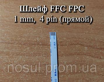 Шлейф FFC FPC 1 мм 4 pin (прямой) ZIF AWM 20624 60V VW-1 80C LIF провод flex гибкий подвод