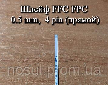Шлейф FFC FPC 0.5 мм 4 pin (прямой) ZIF AWM 20624 60V VW-1 80C LIF провод flex гибкий подвод