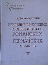 Богородицький Ст. А. Введення у вивчення сучасних романських і германських мов. Сер Бібліотека філолога 1953