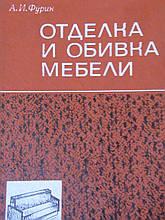 Фурин А. В. Обробка і оббивка меблів. изд.2-е перероблене М. Лісова промисловість 1974р.