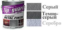 Эмаль ZIP-GUARD МОЛОТКОВАЯ 3,78 л полиуретановая антикоррозионная серая краска по металлу Американская (США)
