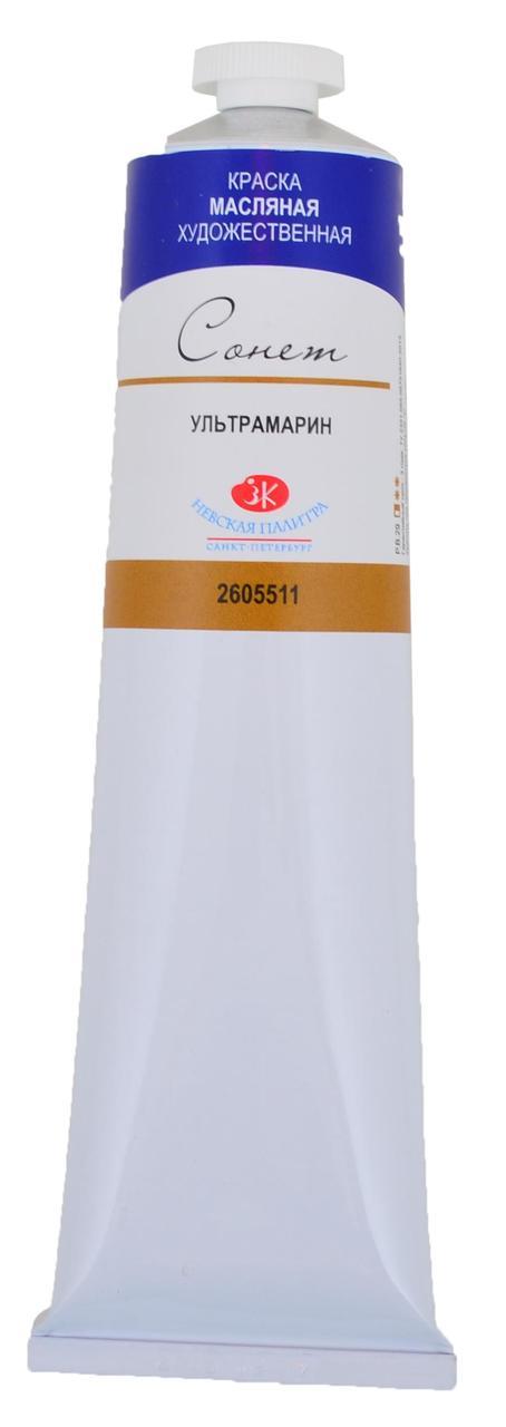 Краска масляная СОНЕТ ультрамарин, 120мл ЗХК