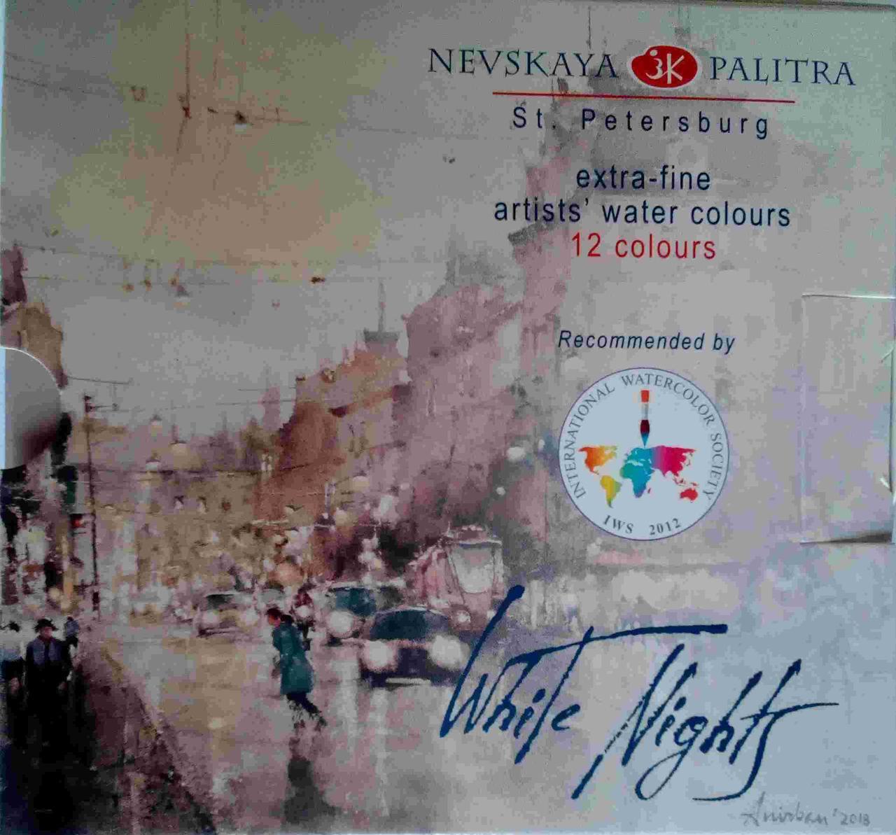 Набор акварельных красок Белые ночи, 12 цв ЗХК
