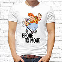 Прикольная футболка мужская с принтом