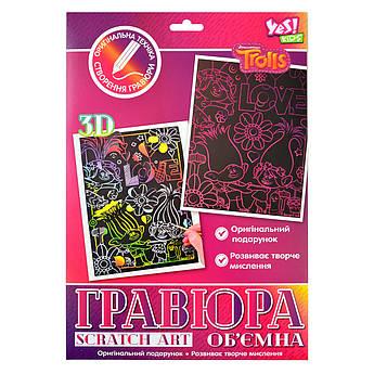 "Набор ""Гравюра объёмная ""Trolls""."