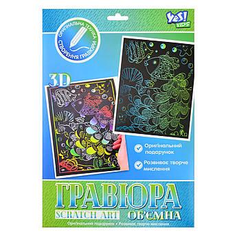 """Набор """"Гравюра объёмная """"Рыбка""""."""