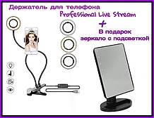 Тримач з LED підсвічуванням Professional Live Stream BLOG на прищіпці для телефону селфи штатив