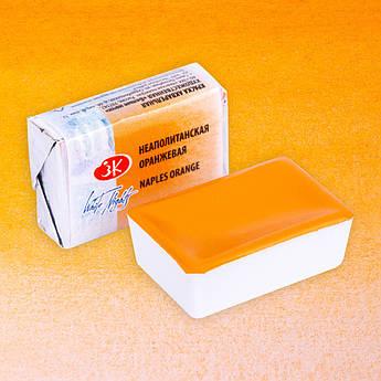 Краска акварельная КЮВЕТА, неаполитанская оранжевая, 2.5мл ЗХК