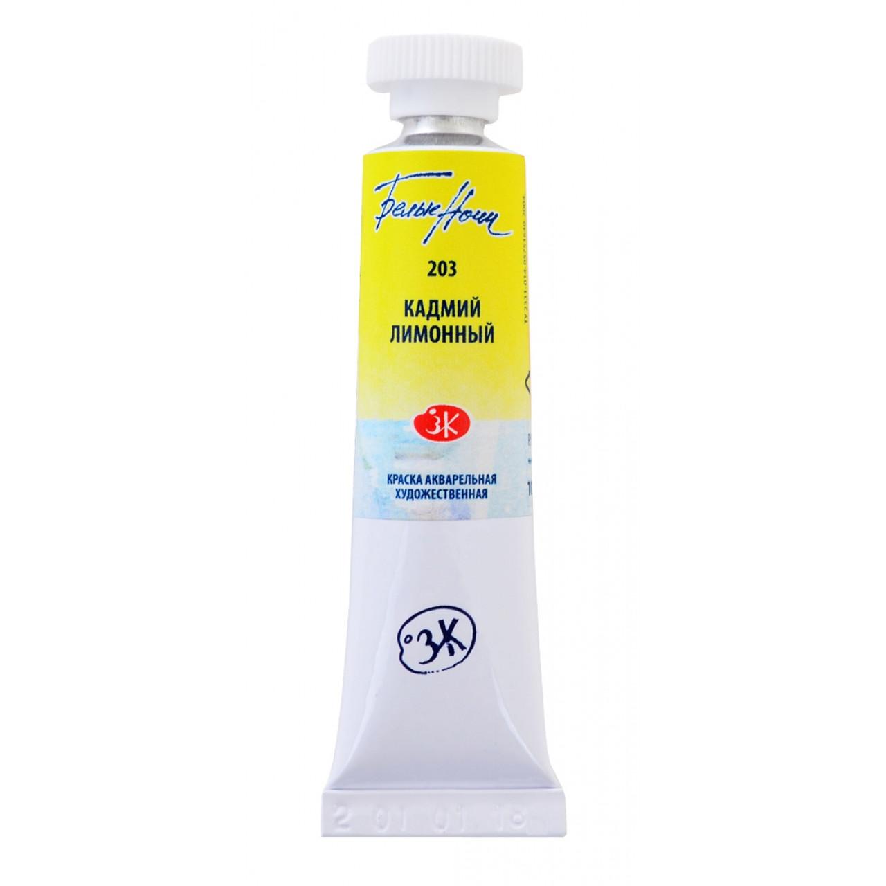 Краска акварельная ТУБА, кадмий лимонный, 10 мл ЗХК