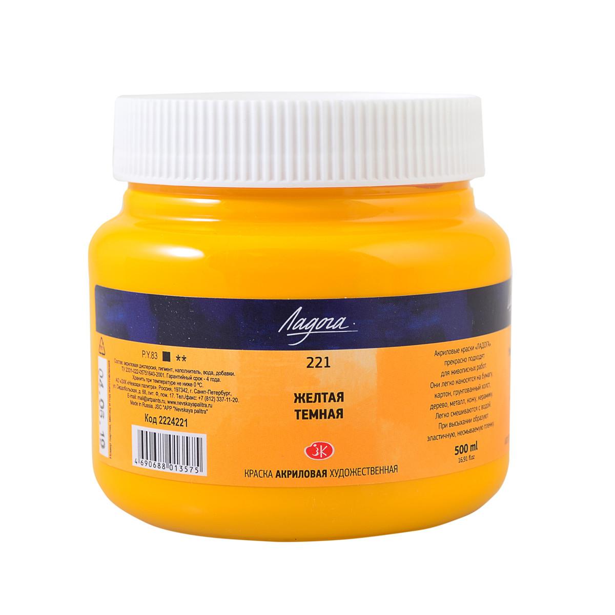 Краска акриловая ЛАДОГА, желтая темная, 500 мл ЗХК