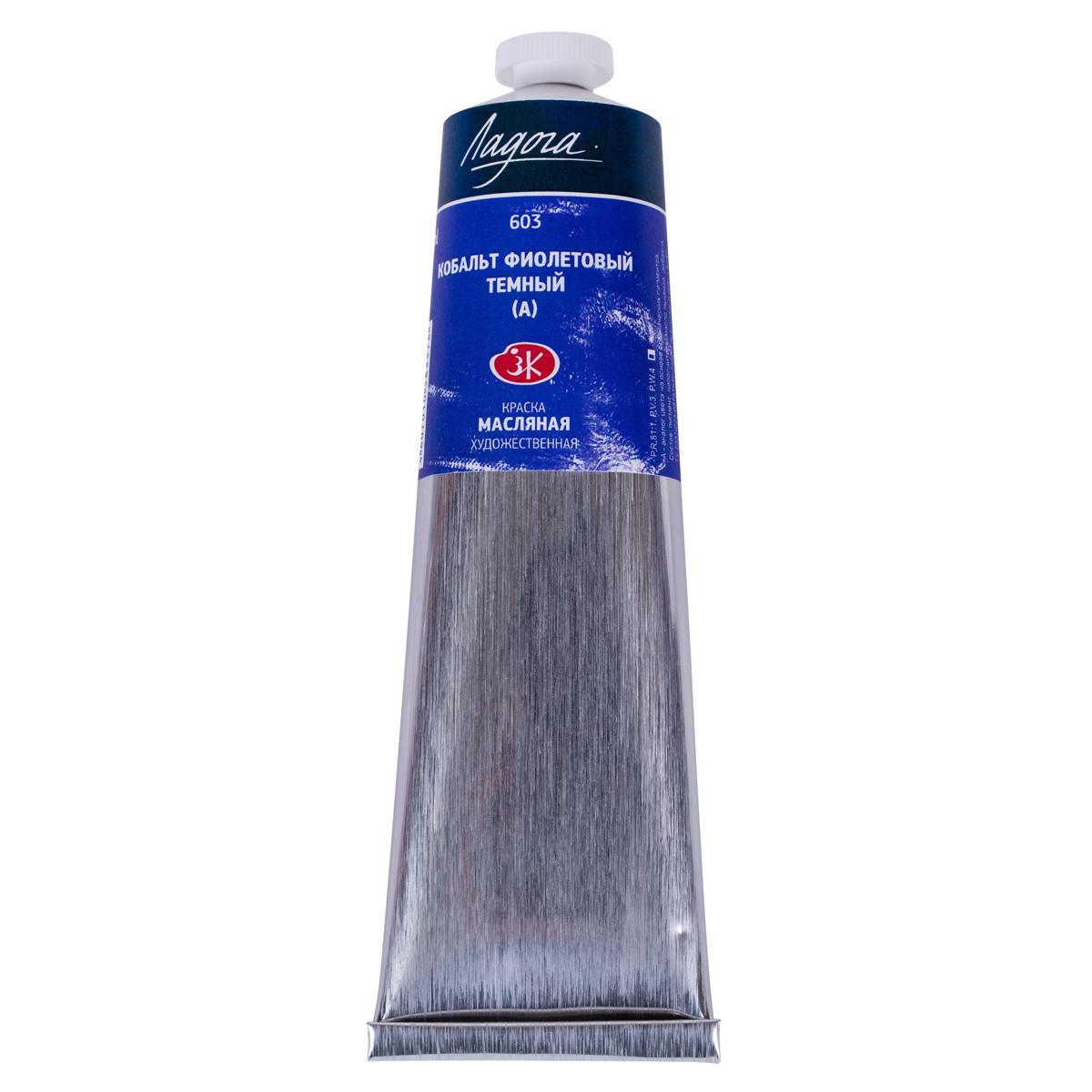 Краска масляная ЛАДОГА кобальт фиолетовый темный (А), 120мл ЗХК