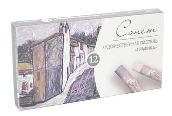"""Набор художественной пастели """"Графика"""", 12 цветов"""