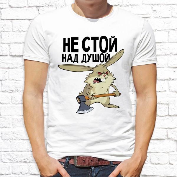 Чоловічі футболки з приколами. Біла футболка з принтом