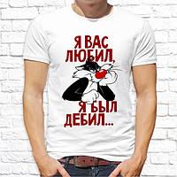 Мужские футболки с приколами. Белая футболка с принтом