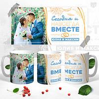 Кружки с Вашей фотографией ко дню свадьбы