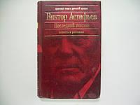 Астафьев В. Последний поклон (б/у)., фото 1