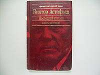 Астафьев В. Последний поклон., фото 1