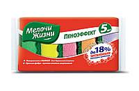 Губки кухонні Мелочи Жизни 5 шт/упаковка