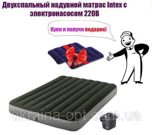 Надувной матрас 203х152х25 нагрузка 273 кг Подарок! Надувные подушки Intex 64779