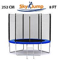 Батут SkyJump 8 фт., 252 см. с защитной сеткой и лестницей, Батут із захисною сіткою та драбинкою Польща