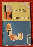 Консервы и концентраты в детском и диетическом питании 1961 г. Москва ГОСТОРГИЗДАТ
