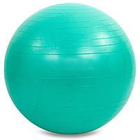 Мяч для фитнеса (фитбол) гладкий сатин 65см Zelart (PVC,800г, цвета в ассортименте, ABS технология)