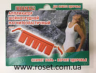 """Аппликатор шейногрудной магнитоэластичный АМШ-01 """"Биомаг"""", фото 1"""