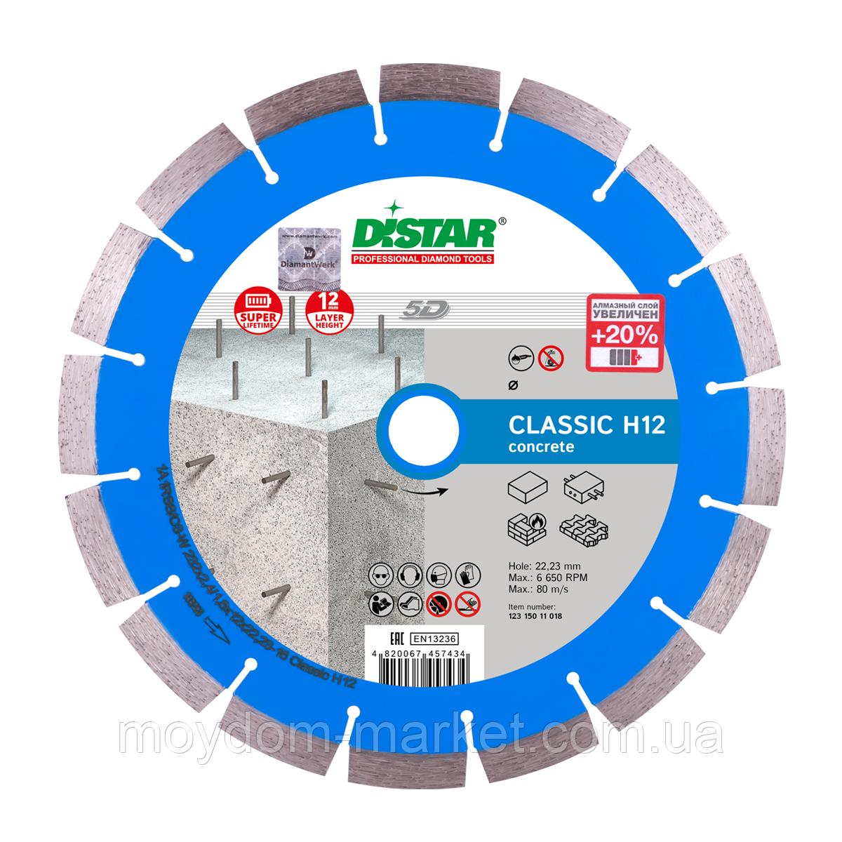 Алмазний диск DISTAR 125мм SEGMENT 5D, армобетон, бруківка, цегла 1A1RSS Classic H12 / 12315011011