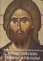 Е. Н. Цигаридас Византийские иконы и оклады