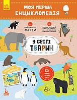 Моя перша енциклопедія. У світі тварин, фото 1