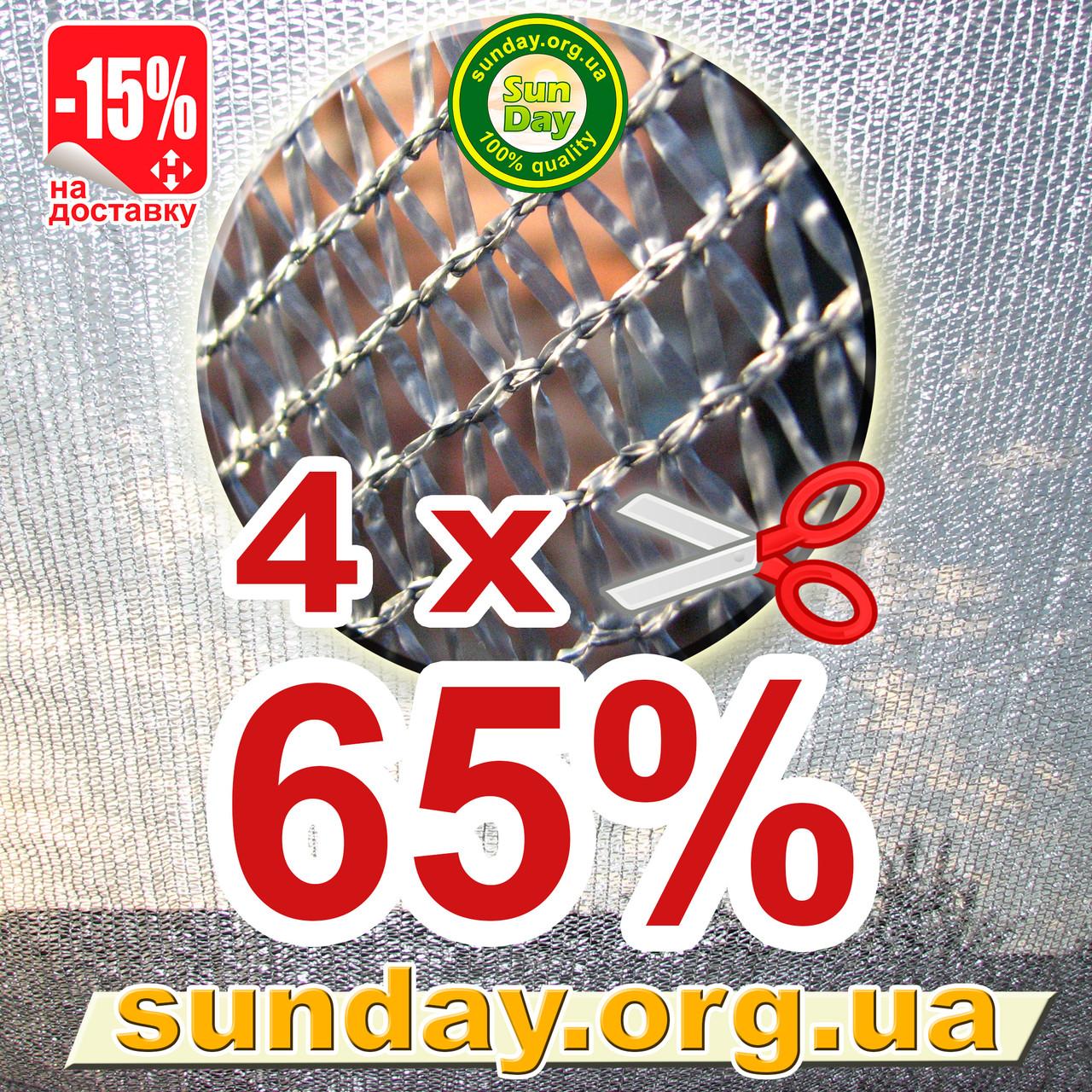 Сетка затеняющая, Серебристая 4м ширина, нужная Вам длинна 65%