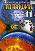 География учебник 11 класс Профильный уровень ЛБ Паламарчук Генеза