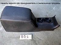 Крышка подлокотника VW Passat B5, 2001 г.в.