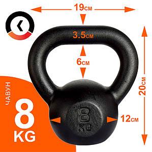 Гиря чугунная для кроссфита 8 кг KAWMET (металлическая)