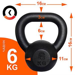 Гиря чугунная для кроссфита 6 кг KAWMET (металлическая)