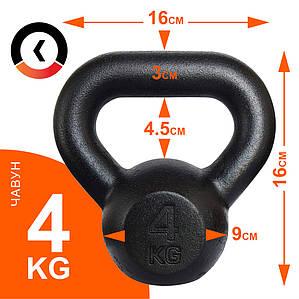Гиря чугунная для кроссфита 4 кг KAWMET (металлическая)