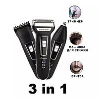 Аккумуляторный Триммер машинка для стрижки волос бритья бороды носа ушей 3 в 1 GM-598