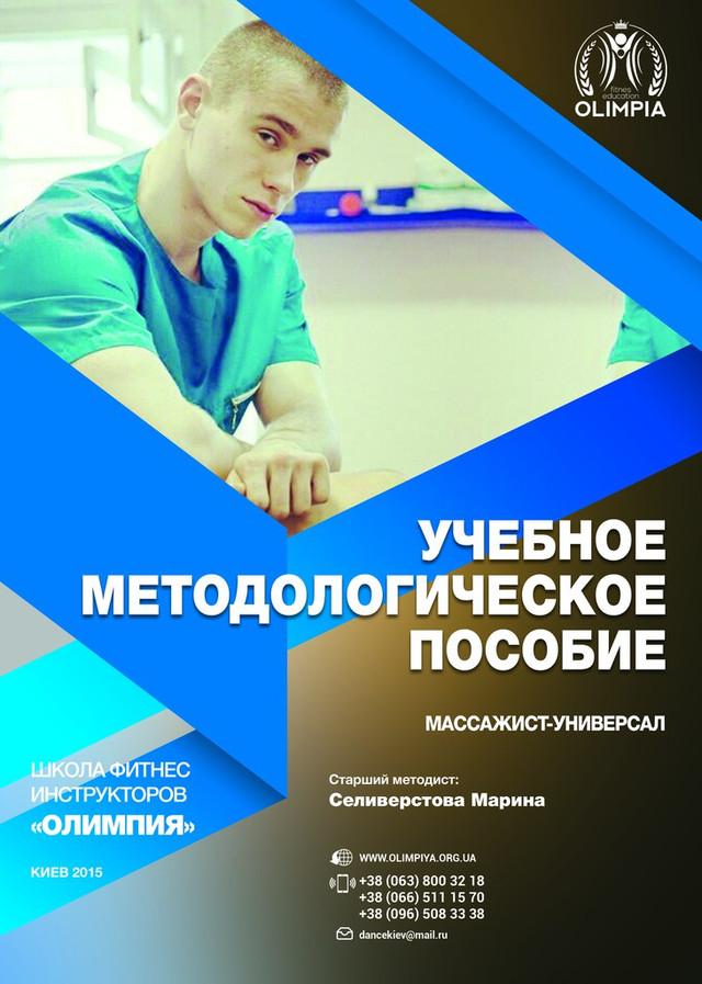 Учебник для массажиста универсала выдается в школе Олимпия