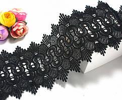 Кружево макраме ажур  9,5см (1метр) Черное кружево