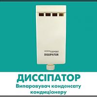 Диссипатор - электрический испаритель конденсата