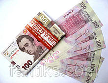 Сувенирные деньги пачка 100 грн.