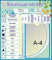 Календарь погоды (для наблюдений за погодой)